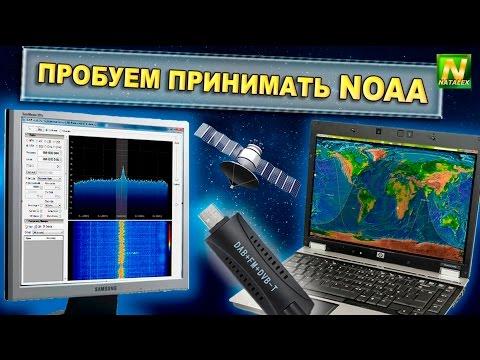 [Natalex] Пробуем принимать метеоспутник NOAA...