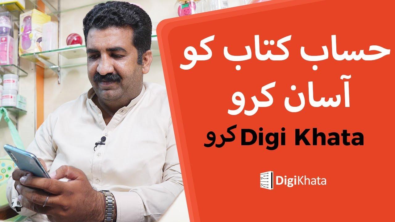 Install Digi Khata on Android, iOS and desktop.