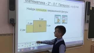 Математика Петерсон 2 класс ч 2 урок 39 №5 Козулин