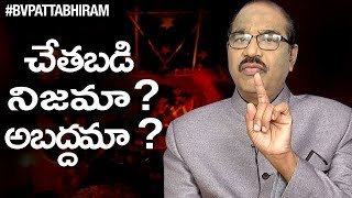 Is Black Magic REAL? | Do you believe in #BlackMagic? | Motivational Videos | BV Pattabhiram