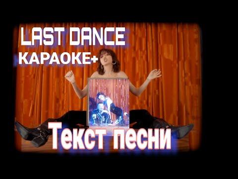 КАРАОКЕ. LAST DANCE - ВРЕМЯ И СТЕКЛО. СЛОВА ПЕСНИ . ПОСЛЕДНЯЯ ПЕСНЯ