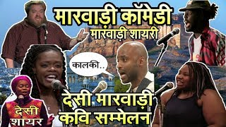 देसी शायर मारवाड़ी काॅमेडी । Desi Shayari special Marwadi Comedy । fun with singh