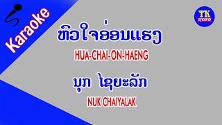 ຫົວໃຈອ່ອນແຮງ ຄາຣາໂອເກະ , คาราโอเกะ หัวใจออนแฮง นุก, Karaoke HHau chai on heng