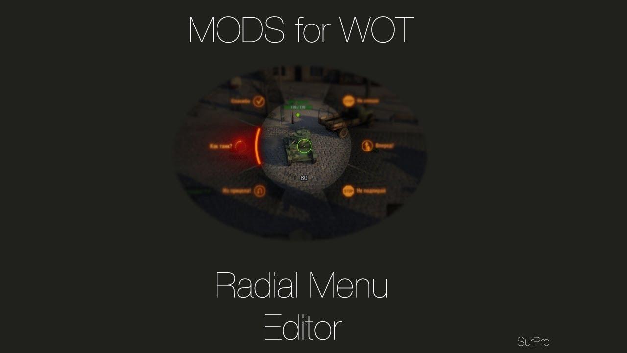 Radial menu editor не работает