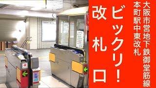 大阪市営地下鉄御堂筋線本町駅中東改札、びっくり!改札口