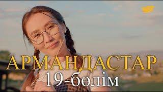 «Армандастар» телехикаясы. 19-бөлім / Телесериал «Армандастар». 19-серия