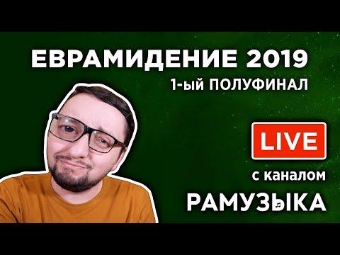 Евровидение 2019. 1-ый ПОЛУФИНАЛ. Прямой эфир с каналом РАМУЗЫКА!