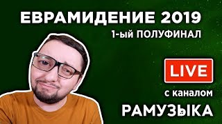 Евровидение 2019. 1 ый ПОЛУФИНАЛ. Прямой эфир с каналом РАМУЗЫКА