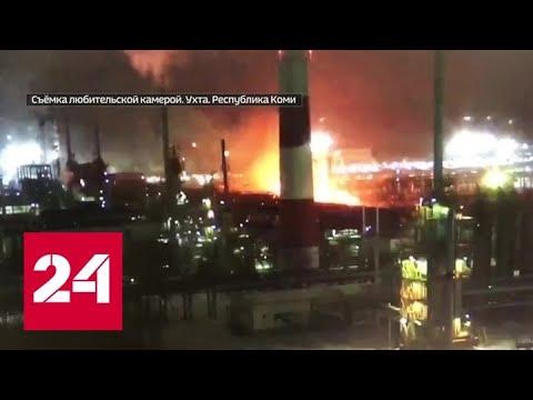 """""""Апокалипсис"""" и выбитые стекла: пожар на НПЗ в Ухте сравнили с извержением вулкана - Россия 24"""