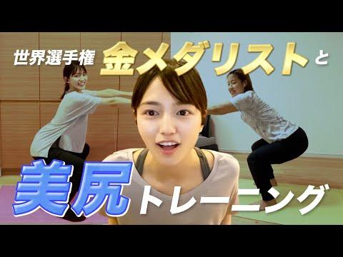 一緒に美尻トレーニング!with バドミントン奥原選手