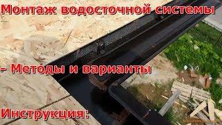 Водосточная система для частного дома своими руками видео