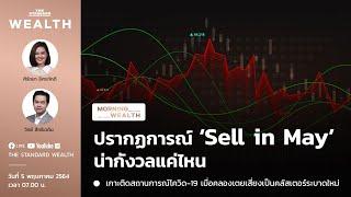ปรากฏการณ์ Sell in May น่ากังวลแค่ไหน | Morning Wealth 5 พฤษภาคม 2564