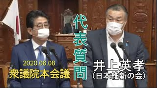 衆議院本会議代表質問 2020.06.08 井上英孝(日本維新の会)