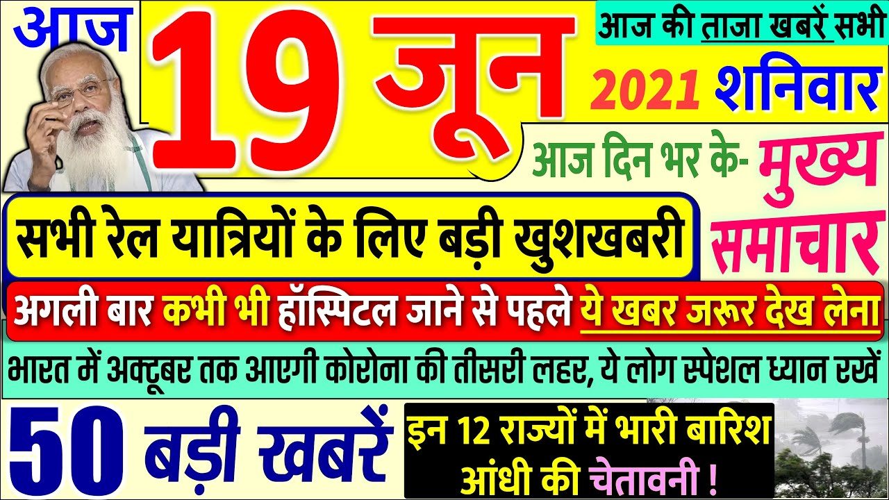 Today Breaking News ! आज 19 जून 2021 के मुख्य समाचार बड़ी खबरें, PM मोदी, CBSE, GST, DNA, UP