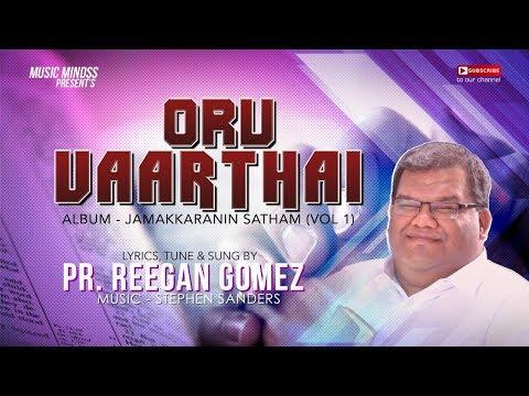 ORU VARTHAI |  Pr.REEGAN GOMEZ | JAMAKKARANIN SATHAM |TAMIL CHRISTIAN SONG | HD