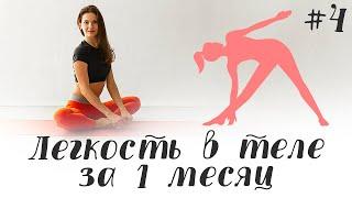 ЙОГА ДЛЯ ЖЕНСКОГО ЗДОРОВЬЯ ОТЗЫВ Любы Солтис на марафон Оксаны Роггелин Стройная женственность