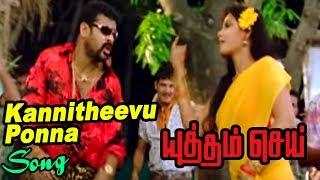 Yuddham Sei | Yuddham Sei Movie | Kannitheevu Ponna Video Song | Mysskin | Tamil Cinema Video Songs
