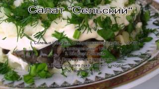 Салат с грибами слоями.Салат Сельский