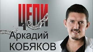 Download ПРЕМЬЕРА! Аркадий КОБЯКОВ - Цепи (2013) Mp3 and Videos