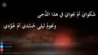قصيدة حديث الروح إلقاء أم كلثوم | للشاعر محمد إقبال