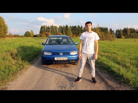 VW Golf IV. Купили новую машину.