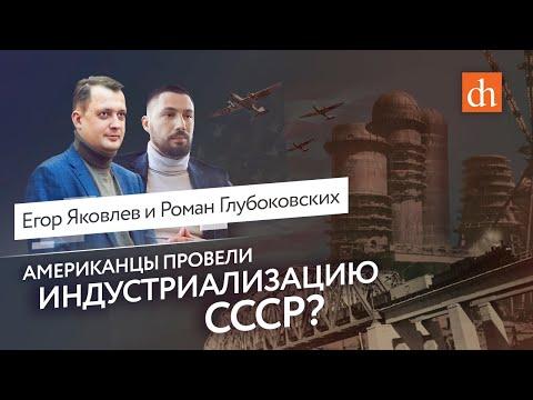Сталин, американцы и индустриализация/Егор Яковлев