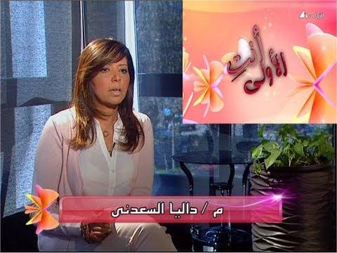 Dalia Sadany talks about her career on Anti al Oula - April 2013 (Full Episode)