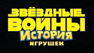Звёздные войны. История игрушек