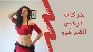 تعليم الرقص الشرقي بالعربي للمبتدئين و المتقدمين #3