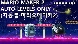 Mario Maker 2 popular,auto, マリオメーカー2全自動 ,마리오메이커 2,자동인기,马里奥制造2, ผู้ผลิตมาริโอ 2,fabricante de mario 2