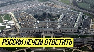 """Не способны: в США унизили """"военную мощь"""" России"""
