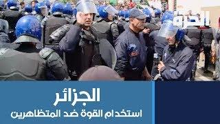مراسل الحرة من الجزائر.. احتجاجات على تعيين بن صالح والأمن يستخدم القوة