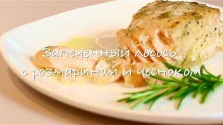 Запеченный лосось с розмарином и чесноком