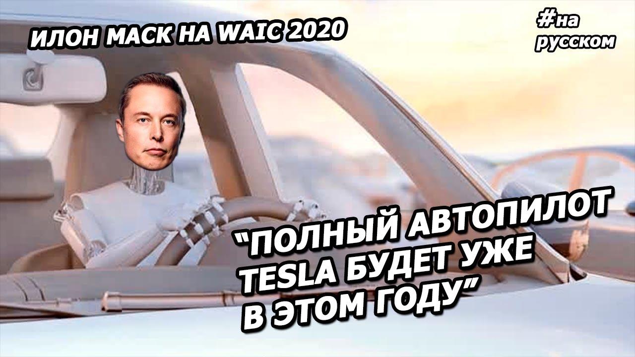 Илон Маск рассказал об автопилоте Tesla на WAIC 2020
