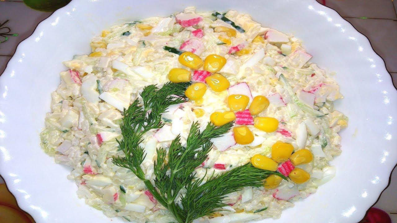 Салат с крабовыми палочками и рисом.НА КУХНЕ У ЦЫГАНОЧКИ.