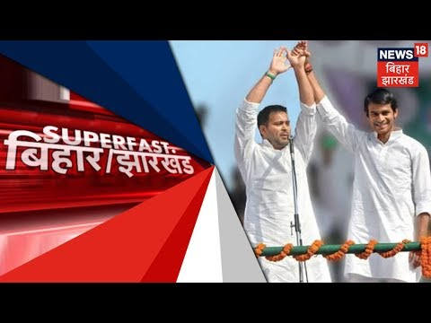 आज सुबह की तमाम बड़ी खबरें | Superfast Bihar Jharkhand | January 25, 2019