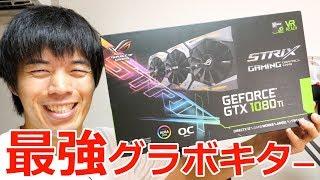 神ゲーミンググラボ!GTX1080tiがキター!