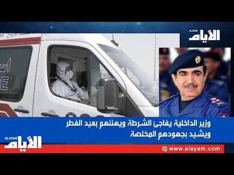 وزير الداخلية يفاجئ الشرطة ويهنئهم بعيد الفطر ويشيد بجهودهم المخلصة  - نشر قبل 12 ساعة