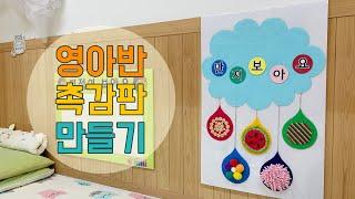 꿀티처와 어린이집 촉감판 만들기/영아반 새학기 교실 실…