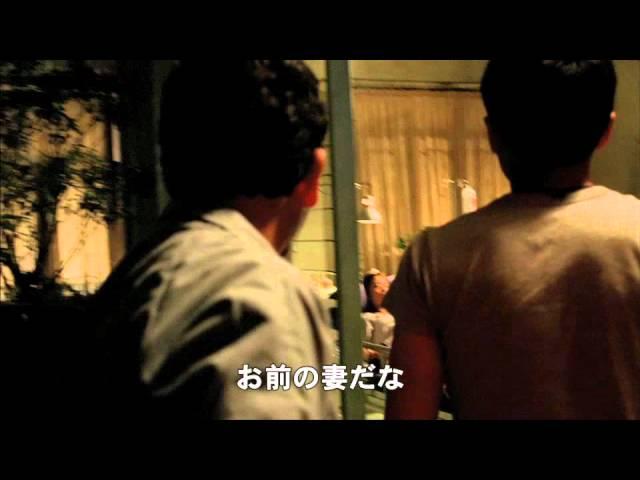 映画『ビースト・ストーカー/証人』予告編