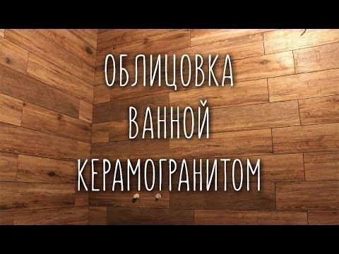 ОБЛИЦОВКА ВАННОЙ КЕРАМОГРАНИТОМ