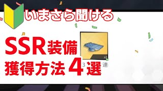 【無課金ブルーオース】SSR装備獲得方法【蒼藍の誓い】金装備・ガチャのサムネイル