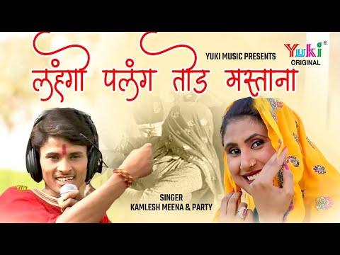 Lehngo Palang Tod Mastana |by.Kamlesh Meena & Party | Rajasthani Meenavati Songs