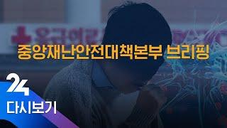 (풀영상) 5월23일 중앙재난안전대책본부 코로나19 정…