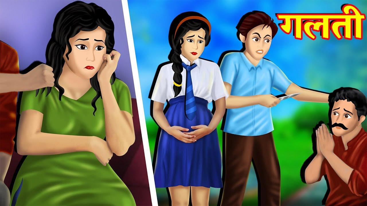 गलती | Galti | Hindi Kahaniya Cartoon | Bedtime Stories in Hindi | Story AniMedia