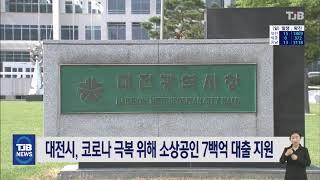 대전시, 코로나 극복 위해 소상공인 7백억 대출 지원|…