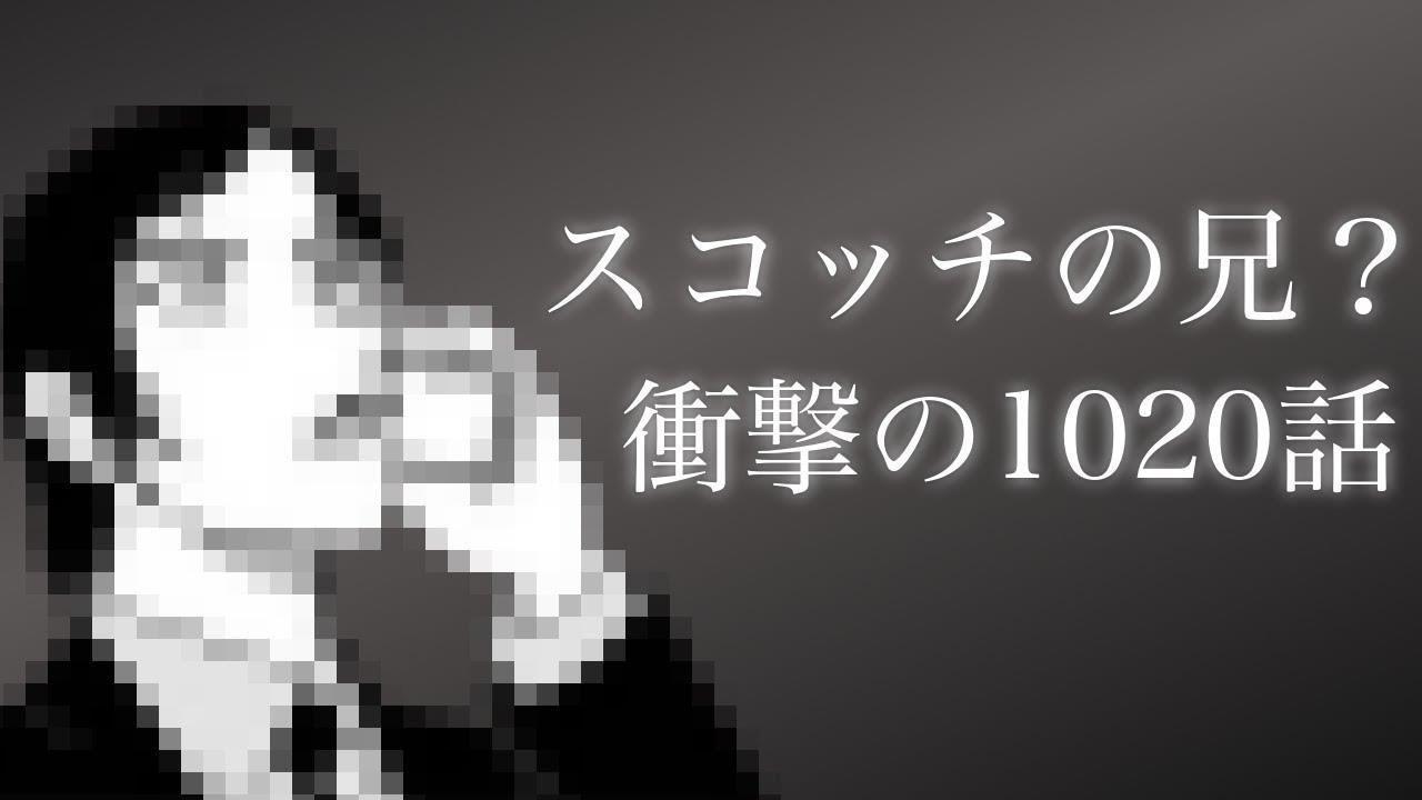 1020話 コナン