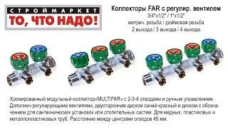 Коллекторы с регулир. вентилем (2-4 выхода) FAR - коллектор для воды FAR купить(Строймаркет