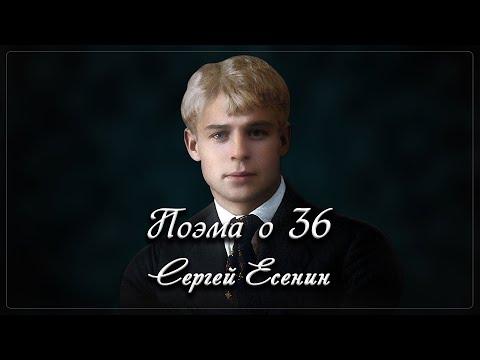 Поэма о 36 - Сергей Есенин