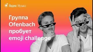 Группа Ofenbach пробует угадать песни Ed Sheeran, Zaz, Stromae и других в эмодзи thumbnail
